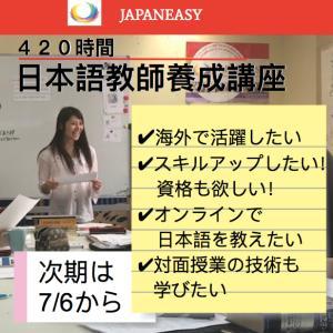 20期生、実践もいよいよ終盤。第21期日本語教師養成講座は来週スタートです!