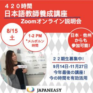 8/15土 日本語教師養成講座のオンライン説明会を開催します! 次回は9/14スタートです★
