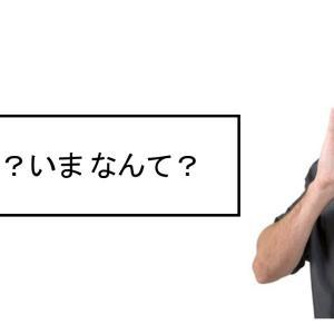 日本語学習者にはまったく違って見えることば【話し言葉の短縮形】