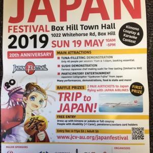 毎年恒例Japan Festival!今年は5月19日です★