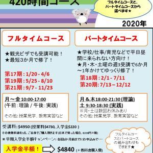 【日本語教師養成講座】2020年スケジュールが決まりました!