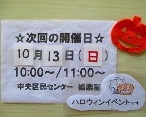 申込受付中! | 10月のハッピーカンガルー(幼児さん向けの英語あそび)はハロウィンスペシャルです
