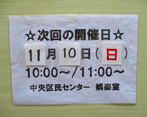 日曜開催の親子英語あそび「ハッピーカンガルー」11月は10日に開催です