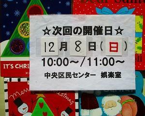 日曜開催の親子英語あそび「ハッピーカンガルー」12月はクリスマスイベントです。