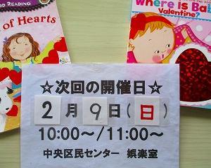 日曜開催の親子英語あそび「ハッピーカンガルー」2月はバレンタイン関連です