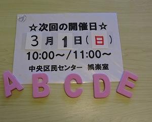 日曜開催の親子英語あそび「ハッピーカンガルー」3月は1日に開催です