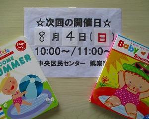日曜開催の親子英語あそび「ハッピーカンガルー」8月は4日に開催です