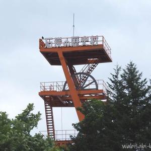 北海道☆空知の炭鉱遺産めぐり➄【夕張市石炭博物館】
