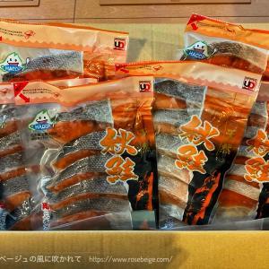 【楽天ふるさと納税】北海道産の鮭切り身30切れが届いた!