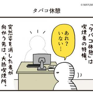 ●【マイナビニュース更新】たばこ休憩(第9話)