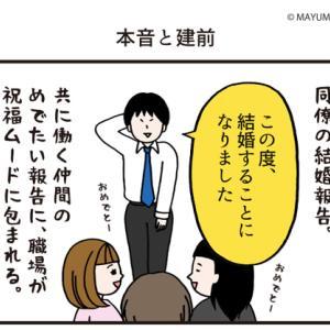 ●【マイナビニュース更新】同僚の結婚報告にて(第10話)