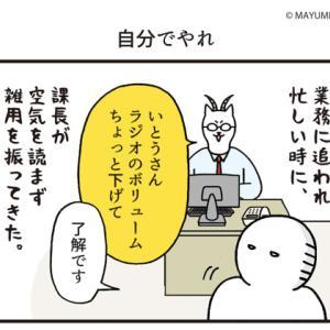 ●【マイナビニュース更新】自分でやれよ(第11話)