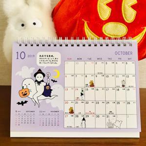 ●10月。今月はカレンダーのご予約受付を行います。