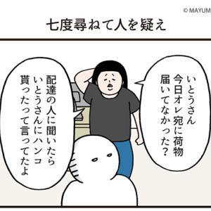 ●【マイナビニュース更新】七度尋ねて人を疑え(第13話)