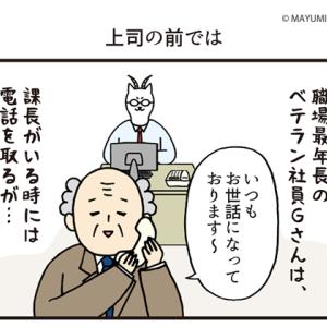 ●【マイナビニュース更新】古株あるあるの電話対応(第14話)