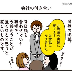 ●【マイナビニュース更新】同僚が退職します(第15話)