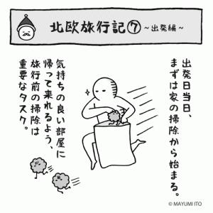 ●北欧旅行記⑦〜出発編…羽田空港〜