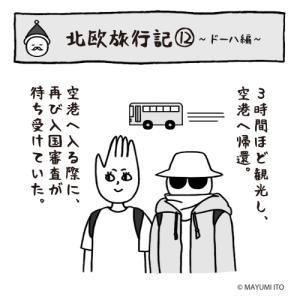 ●北欧旅行記(12)〜ドーハ編…入国審査〜