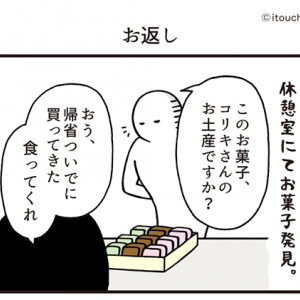 """●""""ゴミ""""を渡す後輩(第29話)"""