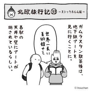 ●北欧旅行記(33)〜ストックホルム編…地下鉄アート〜