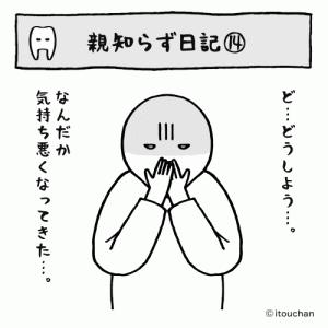●親知らず日記(14)右下入院編〜吐き気に襲われ意識飛ぶ〜