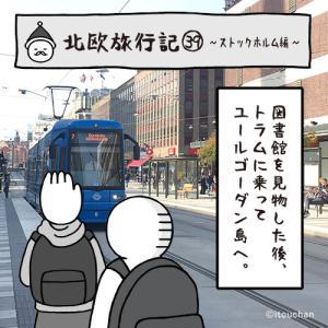 ●北欧旅行記(39)〜ストックホルム編…ユニバッケン〜