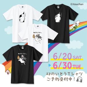 ●【受付開始】今年もいとうTシャツの季節がやって来た!(6/30まで)