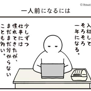●【マイナビ漫画】一人前になるには(第52話)