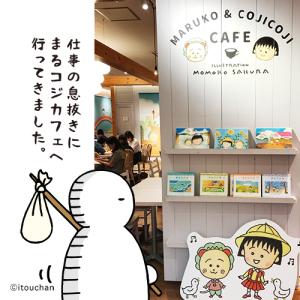 ●まるコジカフェへ行ってきました。