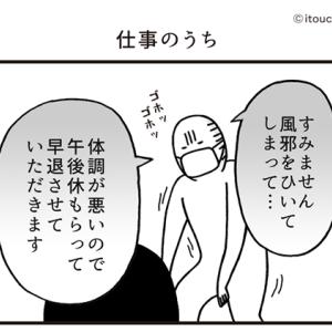 ●【マイナビ漫画】「体調管理」も仕事のうち(第55話)