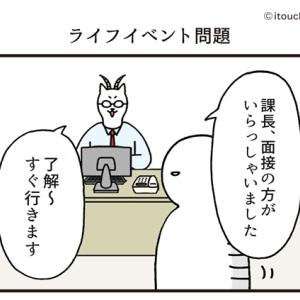 ●【マイナビ漫画】なにが男女平等社会だよ! (第58話)