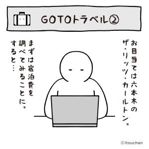 ●GOTOトラベル③〜服装編〜