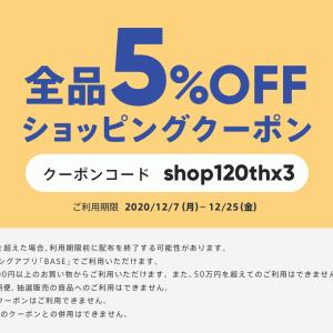 ●いとうのお店で使える「5%オフクーポン」プレゼント!(12/7〜25まで)&カレンダー追加!