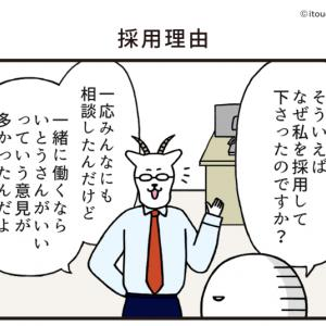 ●【マイナビ漫画】採用理由(第75話)