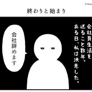 ●【マイナビ漫画】終わりと始まり(番外編〜第1話)
