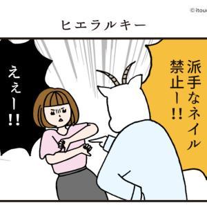 ●【マイナビ漫画】社内のヒエラルキー(第76話)