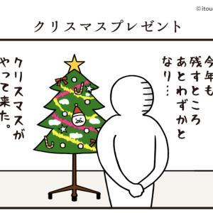 ●【マイナビ漫画】サンタさん、ありがとう(第77話)