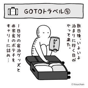 ●GOTOトラベル④〜チェックイン編〜