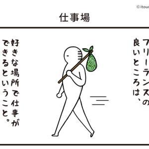●【マイナビ漫画】仕事する場所は……(番外編〜第3話)