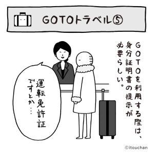 ●GOTOトラベル⑤〜続・チェックイン編〜