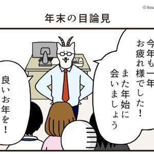 ●【マイナビ漫画】年末の目論見(第78話)