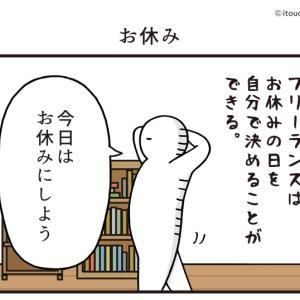 ●【マイナビ漫画】休みの日あるある(番外編〜第4話)