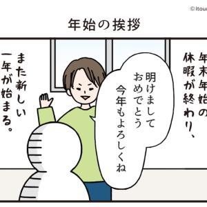 ●【マイナビ漫画】年始の挨拶(第79話)