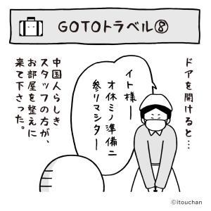 ●GOTOトラベル⑧〜ターンダウンサービス編〜