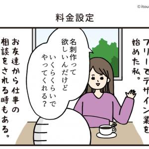 ●【マイナビ漫画】料金設定について (番外編〜第5話)