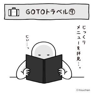 ●GOTOトラベル⑨〜ルームサービスのメニュー編〜