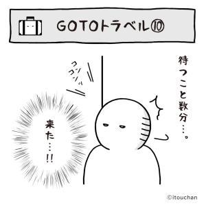 ●GOTOトラベル⑩〜ルームサービスデビュー編〜