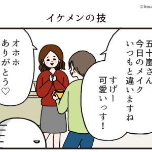 ●【マイナビ漫画】イケメンの技(第81話)