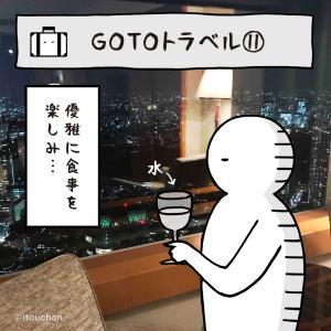 ●GOTOトラベル11〜食事を終えバスルームへGO編〜