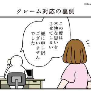 ●【マイナビ漫画】クレーム対応の裏側(第107話)